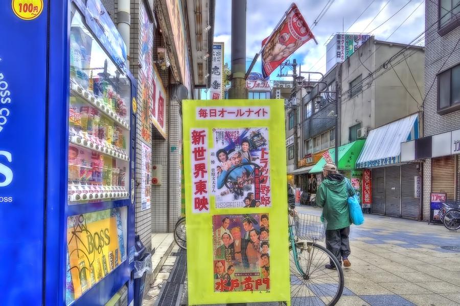 大阪 新世界東映