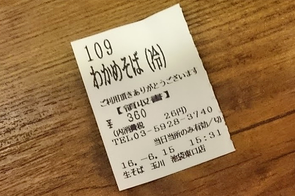 tamagawa45