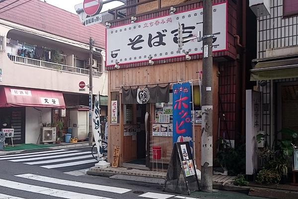 sobakichi22